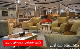 mobl-arash-karaj-sofa-store-furniture-in-karaj-chamran-shopping-center (12)